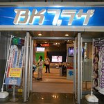 Photo de Japan Broadcasting Corporation BK Plaza