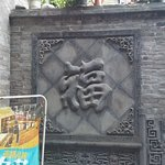 """The entrance wall with the Chinese character for """"luck"""""""
