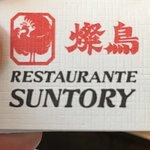 Suntoryの写真