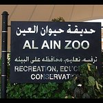 حديقة-الحيوانات-في-العين_large.jpg