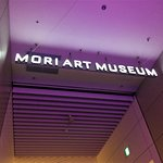 The entrance to the Mori Art Museum.