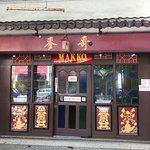 Nyonya Makko Restaurant resmi