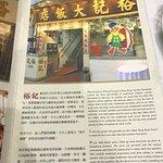 裕记大饭店照片