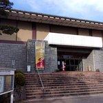 Naritasan Calligraphy Museum resmi