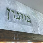 The sign in Hebrew