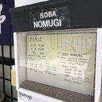 Photo of Nomugi