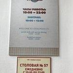 Фотография Столовая 57