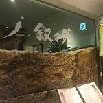Jojoen, Marui City Ueno Photo