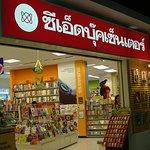 ร้านหนังสือ ตึกคอม พัทยาใต้