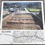 Photo of Asuka-dera