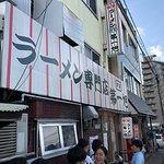 本家-第一旭拉面(京都Takabashi店)照片