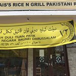 Photo of Awais Rice 'n Grill