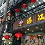 深圳水圍商業步行街