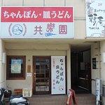 Kyorakuen의 사진
