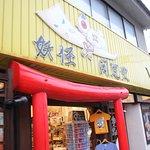 Photo of The Mizuki Shigeru Road