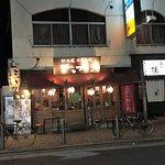 Gottsui Roppongi의 사진