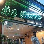 Oz Urfa의 사진