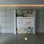 Foto di Sagawa Art Museum