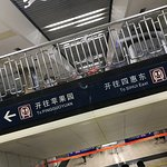Photo of Beijing Subway