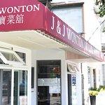 Foto J & J Wonton Noodle House