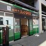 Foto de Komeda Coffee (Fujieda-eki Minami)