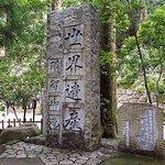 世界遺産「那智御滝」の石碑がありました。