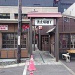 Foto van Wakkanai Fukuko Ichiba