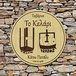 Logo - Kelari restaurant Sifnos