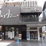 ภาพถ่ายของ Seo Bing Go Korean Dessert Cafe - Siam Square One