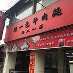 Qing Yi Se Beef Noodles Shop照片