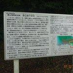 Photo de Akayama Underground Ruins