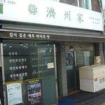 Photo of Jejuga