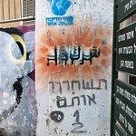 תמונה של Street Wise Hebrew