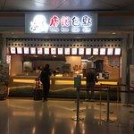 唐记包点 (赤腊角香港国际机场)照片