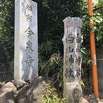 今泉白山神社