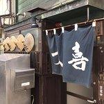 صورة فوتوغرافية لـ Nishichotaiki