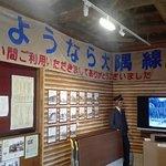 Kanoya City Rail Memorial Center照片