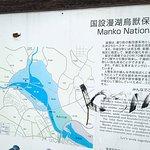 Photo de Manko Park