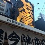 Yabuya Imaike Main Store照片