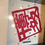博多一風堂 あべのnini店の写真