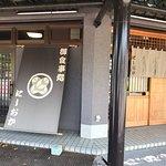 Bild från Sushi Restaurant Nishioka