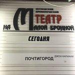 ภาพถ่ายของ Moscow Drama Theater on Malaya Bronnaya