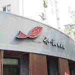 船歌魚水餃(閩江路店)照片