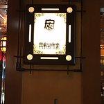 صورة فوتوغرافية لـ China Restaurant