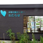 Watarase Yusuichi Foto