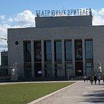 Фотография Театр юных зрителей им. А.А. Брянцева