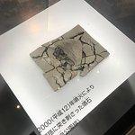 ภาพถ่ายของ Toyako Volcano Science Museum