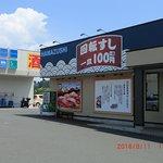 Photo of Hamazushi