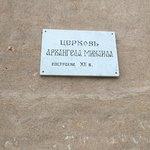 Φωτογραφία: Temple of Archangel Michael