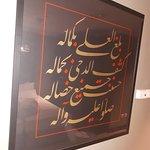 Shaza Al Madina Photo